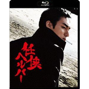 任侠ヘルパー Blu-ray スタンダード・エディション [Blu-ray] dss