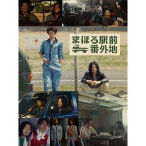 まほろ駅前番外地 Blu-ray BOX [Blu-ray]|dss