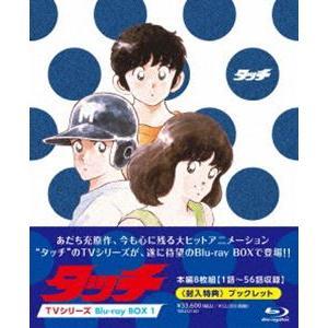タッチ TVシリーズ Blu-ray BOX1 [Blu-ray]|dss
