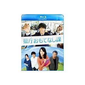県庁おもてなし課 Blu-ray スタンダード・エディション [Blu-ray]|dss