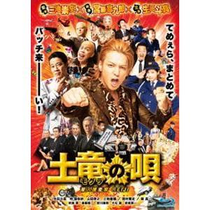 土竜の唄 潜入捜査官 REIJI Blu-ray スタンダード・エディション [Blu-ray]|dss