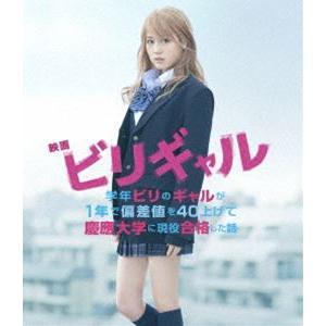 映画 ビリギャル Blu-ray スタンダード・エディション [Blu-ray]|dss