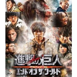 進撃の巨人 ATTACK ON TITAN エンド オブ ザ ワールド Blu-ray 通常版 [Blu-ray]|dss