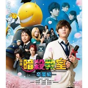 映画 暗殺教室〜卒業編〜 Blu-ray スタンダード・エディション [Blu-ray]|dss