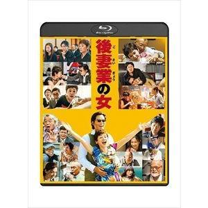 後妻業の女 Blu-ray通常版 [Blu-ray]|dss