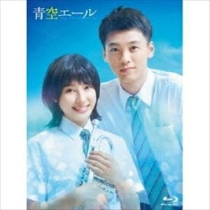 青空エール Blu-ray 豪華版 [Blu-ray]|dss
