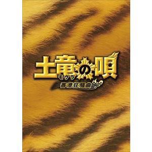 土竜の唄 香港狂騒曲 Blu-ray スペシャル・エディション [Blu-ray]|dss