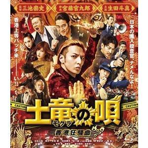 土竜の唄 香港狂騒曲 Blu-ray スタンダード・エディション [Blu-ray]|dss
