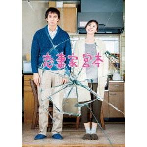 恋妻家宮本 Blu-ray [Blu-ray] dss
