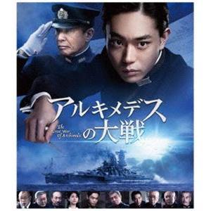 アルキメデスの大戦 Blu-ray通常版 [Blu-ray]|dss
