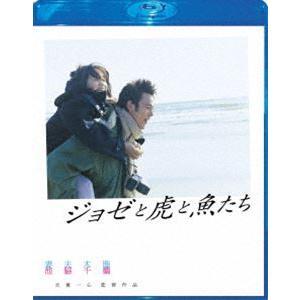 ジョゼと虎と魚たち Blu-ray スペシャル・エディション [Blu-ray]|dss