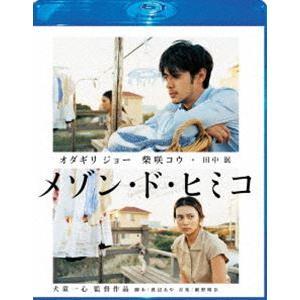 メゾン・ド・ヒミコ Blu-ray スペシャル・エディション [Blu-ray]|dss