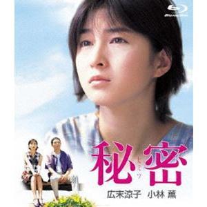 秘密 デジタルリマスター版 [Blu-ray]|dss