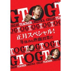 GTO 正月スペシャル!冬休みも熱血授業だ Blu-ray [Blu-ray]|dss