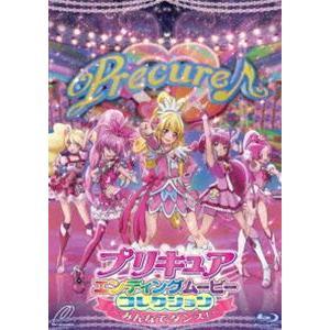 プリキュアエンディングムービーコレクション 〜みんなでダンス!〜【Blu-ray】 [Blu-ray]|dss