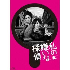 私の嫌いな探偵 Blu-ray BOX [Blu-ray]|dss