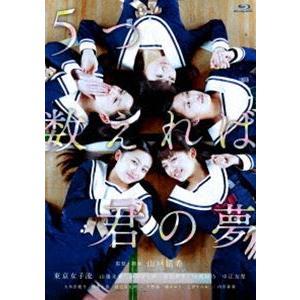 5つ数えれば君の夢 Blu-ray [Blu-ray]|dss