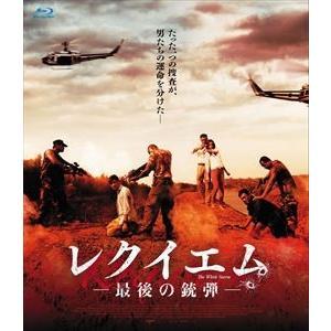 レクイエム ―最後の銃弾―【Blu-ray】 [Blu-ra...
