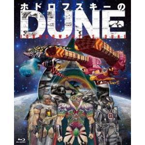 ホドロフスキーのDUNE Blu-ray [Blu-ray] dss