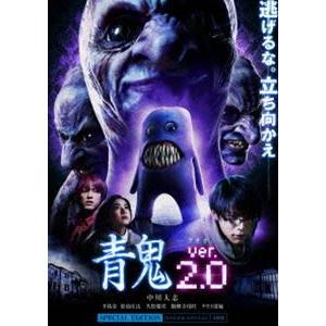 青鬼 ver.2.0 スペシャル・エディション Blu-ray [Blu-ray]|dss