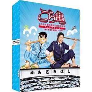 こちら葛飾区亀有公園前派出所 THE MOVIE〜勝どき橋を封鎖せよ!〜 Blu-ray 豪華版 [Blu-ray]|dss