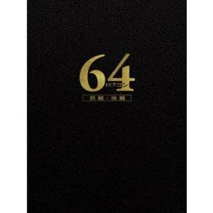 64-ロクヨン-前編/後編 豪華版Blu-rayセット [Blu-ray]|dss