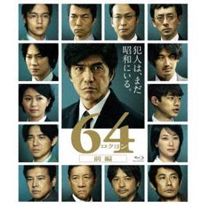 64-ロクヨン-前編 通常版Blu-ray [Blu-ray]|dss