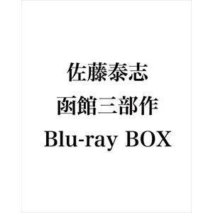 佐藤泰志 函館三部作 Blu-ray BOX(初回生産限定版) [Blu-ray]|dss