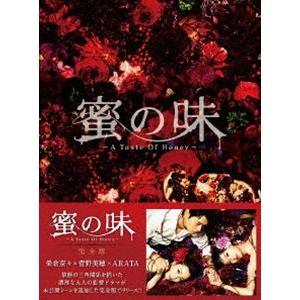 蜜の味〜A Taste Of Honey〜 完全版 BD-BOX [Blu-ray] dss