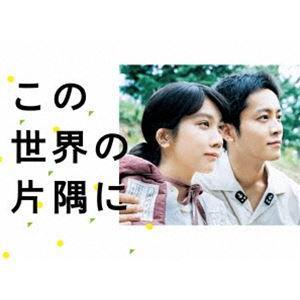 この世界の片隅に Blu-ray BOX [Blu-ray]|dss
