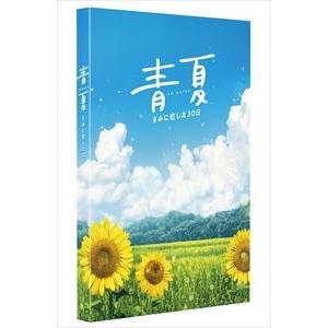 青夏 きみに恋した30日 豪華版Blu-ray [Blu-ray]|dss