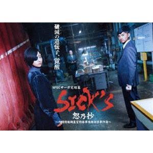 SICK'S 恕乃抄 〜内閣情報調査室特務事項専従係事件簿〜 Blu-ray BOX [Blu-ray]|dss