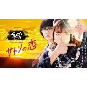 SPECサーガ黎明篇 サトリの恋 Blu-ray [Blu-ray] dss