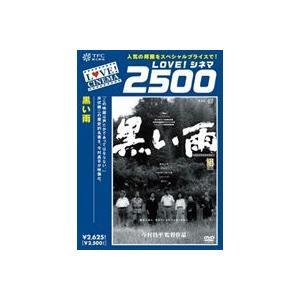 黒い雨 [DVD]の関連商品2