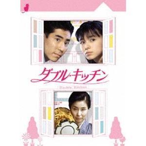 ダブル★キッチン DVD-BOX [DVD]|dss