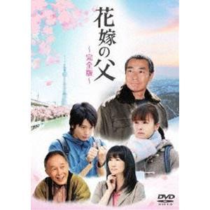 花嫁の父-完全版- [DVD]|dss