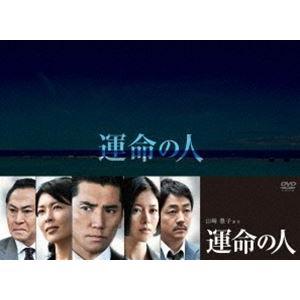 運命の人 DVD-BOX [DVD]|dss