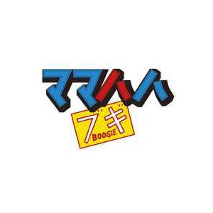 ママハハ・ブギ DVD-BOX [DVD] dss