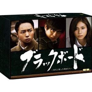 ブラックボード〜時代と戦った教師たち〜 DVD-BOX [DVD] dss