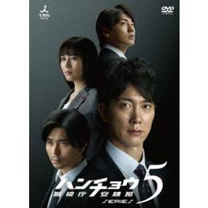 ハンチョウ〜警視庁安積班〜 シリーズ5 DVD-BOX [DVD]|dss