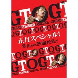 GTO 正月スペシャル!冬休みも熱血授業だ [DVD]|dss
