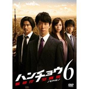 ハンチョウ〜警視庁安積班〜 シリーズ6 DVD-BOX [DVD]|dss