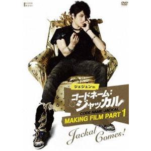 ジェジュン in コードネーム:ジャッカル Making Film Part1-Jackal comes! [DVD] dss