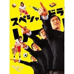 スペシャルドラマ リーガル・ハイ 完全版 [DVD]|dss