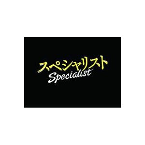 ドラマスペシャル スペシャリスト <DVD> [DVD]|dss