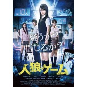 人狼ゲーム プレミアム・エディション [DVD]|dss