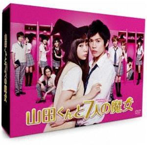 山田くんと7人の魔女 DVD-BOX [DVD]|dss