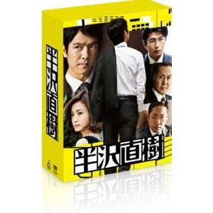 半沢直樹 -ディレクターズカット版- DVD-BOX [DVD]|dss