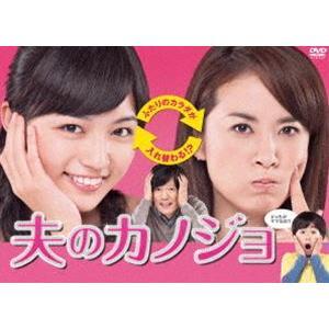 夫のカノジョ DVD-BOX [DVD]|dss
