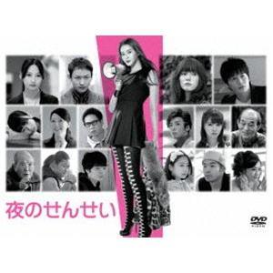 夜のせんせい DVD-BOX [DVD]|dss